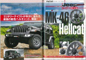 MK-46ヘルキャット&ジープ記事