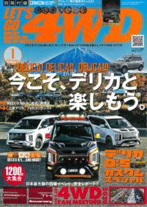 レッツゴー4WD 2021年1月号表紙
