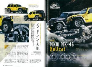 MK46ヘルキャット装着ラングラー記事