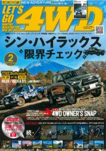 レッツゴー4WD 2021年2月号表紙