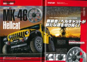 MK-46ヘルキャット&JLラングラー記事