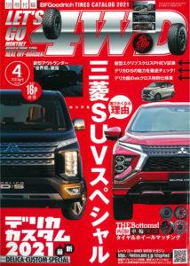 レッツゴー4WD 2021年4月号表紙