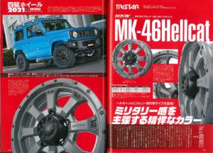 MK-46 Hellcat&Jimny記事