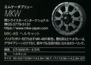 MKW MK-46 HELLCAT記事